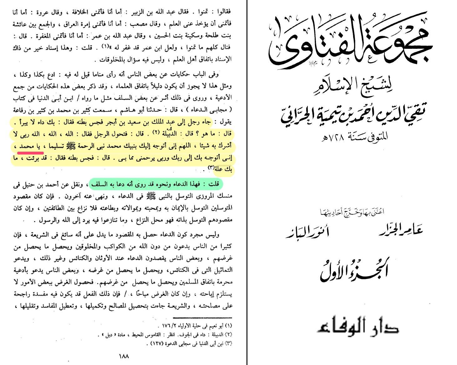 Ибн Теймия Маджму фыатава