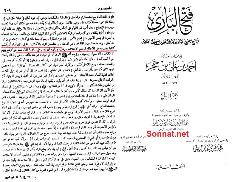 Ибн Хаджар