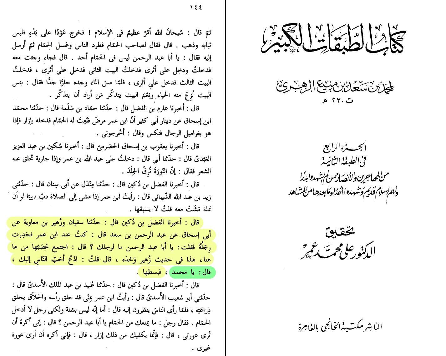 Ибн Саад