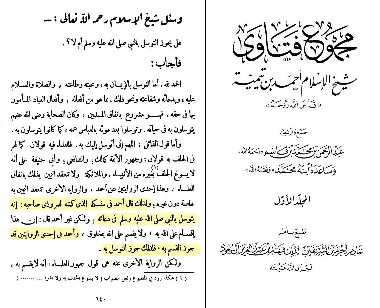 Ибн Теймия Ахмад тавассуль