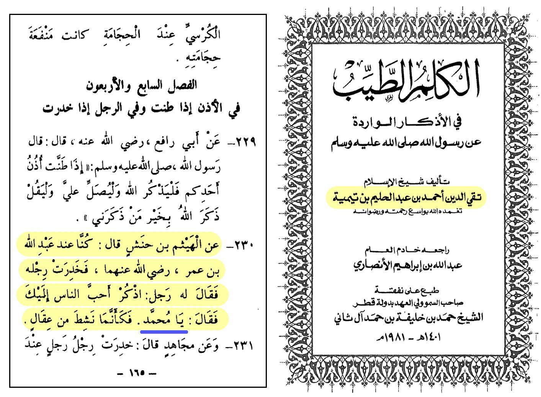 Ибн Теймия йа Мухаммад