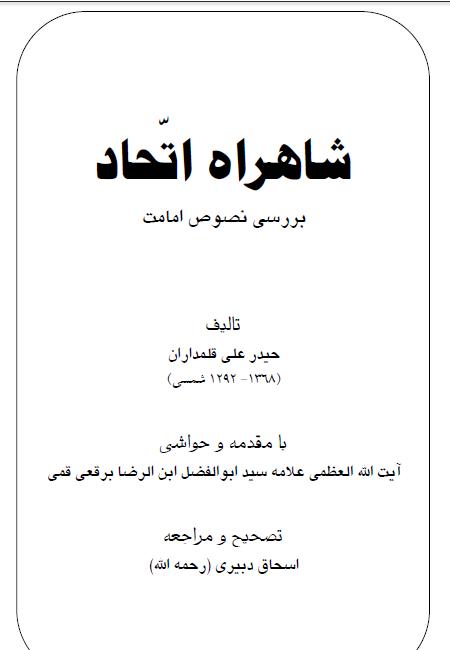 mshahrah